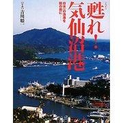 甦れ!気仙沼港―日本一の漁港を瞼の奥に [単行本]