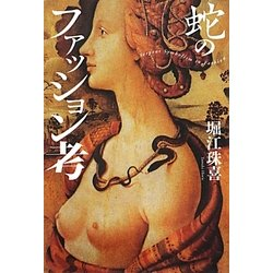 蛇のファッション考 [単行本]