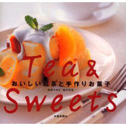おいしい紅茶と手作りお菓子 [単行本]