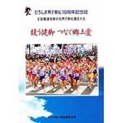競う健脚つなぐ郷土愛-ひろしま男子駅伝10周年記念誌