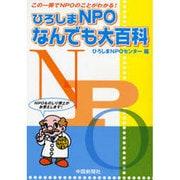 ひろしまNPOなんでも大百科-この一冊でNPOのことがわかる! [単行本]