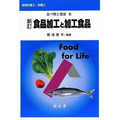 食品加工と加工食品 新訂 (食べ物と健康〈3〉) [単行本]