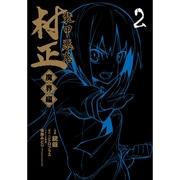 装甲悪鬼村正 魔界編 2(BLADE COMICS) [コミック]
