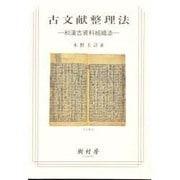 古文献整理法