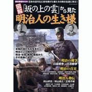 図解「坂の上の雲」から見た明治人の生き様-日本の近代化に命を捧げた者たちの熱き生涯に学ぶ!(ローレンスムック 歴史雑学BOOK) [ムックその他]