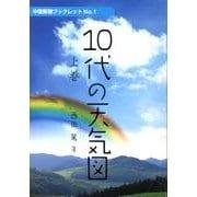 10代の天気図 上巻(中国新聞ブックレット No. 1) [単行本]