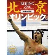 北京オリンピック2008 保存版 [単行本]