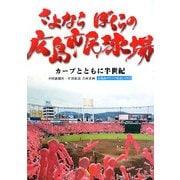 さよならぼくらの広島市民球場―カープとともに半世紀 [単行本]
