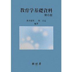 教育学基礎資料 第6版 [単行本]