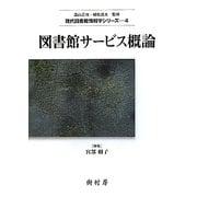 図書館サービス概論(現代図書館情報学シリーズ〈4〉) [単行本]