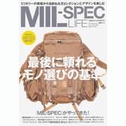 MIL-SPEC LIFE-ミリタリーの現場から生まれたファンクションとデザインを楽しむ(総合ムック) [ムックその他]