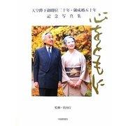 心をともに―天皇陛下御即位二十年・御成婚五十年記念写真集 [単行本]