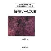 情報サービス論(現代図書館情報学シリーズ〈5〉) [単行本]