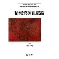 情報資源組織論(現代図書館情報学シリーズ〈9〉) [単行本]