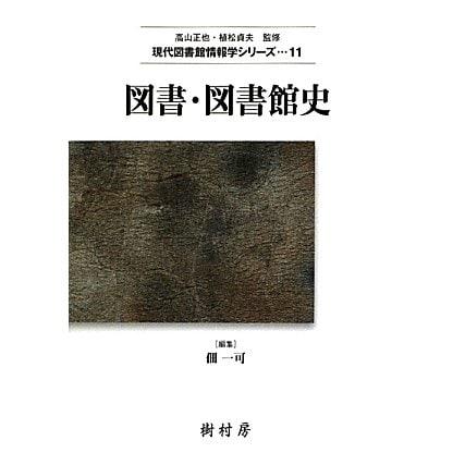 図書・図書館史(現代図書館情報学シリーズ〈11〉) [単行本]