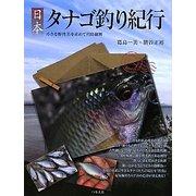 日本タナゴ釣り紀行―小さな野性美を求めて列島縦断 [単行本]