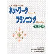 土木技術者のためのネットワークプランニング 改訂版