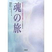 魂の旅―光の存在との体外離脱の記録 [単行本]