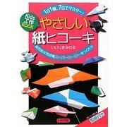 Kids工作BOOK やさしい紙ヒコーキ―1日1機、7日でマスター!高性能な完成機スーパーヒーローをつくろう! [単行本]