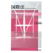 国際法―はじめて学ぶ人のための 新訂版 [単行本]