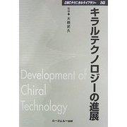 キラルテクノロジーの進展 普及版 (CMCテクニカルライブラリー) [単行本]