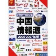 中国情報源 2006-2007年版 [全集叢書]