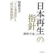 「日本再生」の指針―聖徳太子『十七条憲法』と「緑の福祉国家」 [単行本]