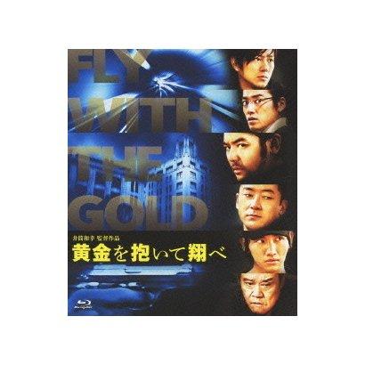 黄金を抱いて翔べ スタンダード・エディション [Blu-ray Disc]