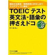 TOEICテスト英文法・語彙の押さえドコ [単行本]