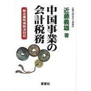 中国事業の会計税務-新企業所得税法対応 [全集叢書]
