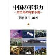 中国の軍事力-2020年の将来予測 [全集叢書]