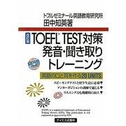 TOEFL TEST対策・発音・聞き取りトレーニング 改訂版 [単行本]