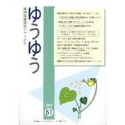 ゆうゆう 61号 [単行本]