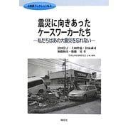 震災に向きあったケースワーカーたち―私たちはあの大震災を忘れない(公扶研ブックレット) [単行本]
