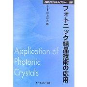 フォトニック結晶技術の応用 普及版 (CMCテクニカルライブラリー) [単行本]