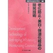 老化防止・美白・保湿化粧品の開発技術 普及版 (CMCテクニカルライブラリー) [単行本]