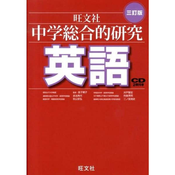 中学総合的研究英語 3訂版 [全集叢書]