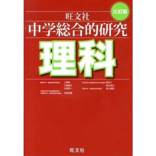 中学総合的研究理科 3訂版 [全集叢書]