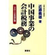 中国事業の会計税務 2010年改訂版 [全集叢書]