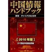 中国情報ハンドブック 2010年版 [全集叢書]