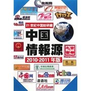 中国情報源〈2010-2011年版〉 [全集叢書]