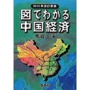 図でわかる中国経済〈2012年改訂新版〉 [全集叢書]