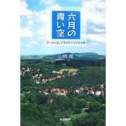 六月の青い空―ワールドカップ年のドイツひとり旅 [単行本]