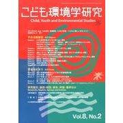 こども環境学研究 Vol.8No.2(August2012) [単行本]