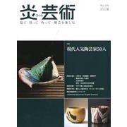 炎芸術 No.110(2012夏)-見て・買って・作って・陶芸を楽しむ [単行本]