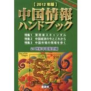 中国情報ハンドブック 2012年版 [全集叢書]