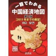 一目でわかる中国経済地図 第2版-2015年までの展望 [全集叢書]