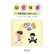 幼児体育―基礎理論と指導の方法 [単行本]