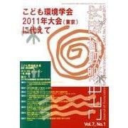 こども環境学研究 Vol.7No.1(August2011) [単行本]