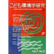 こども環境学研究 Vol.7No.2(September20 [単行本]